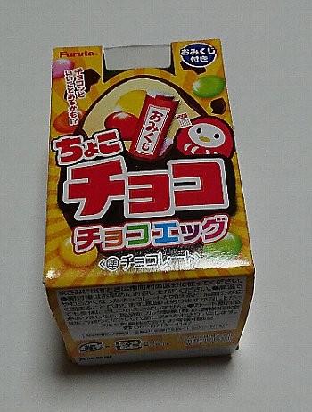 Photos: おみくじ付き ちょこチョコ チョコエッグ