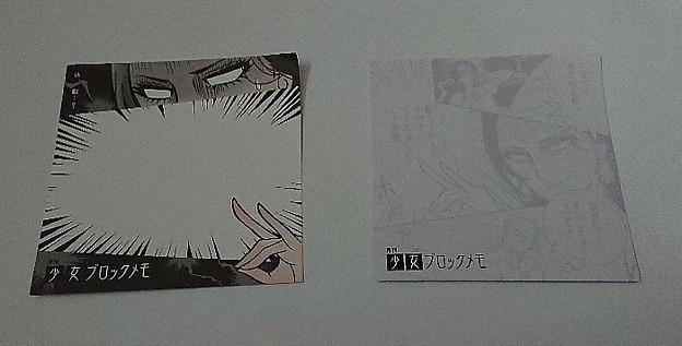 Photos: 少女漫画 ブロックメモ