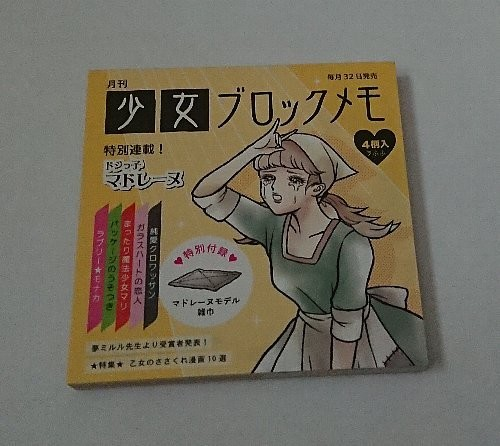 少女漫画 ブロックメモ