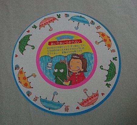 りぼんの付録 1994年6月号