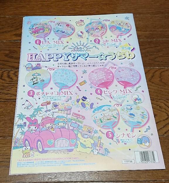 いちご新聞 HAPPYサマー☆うちわ