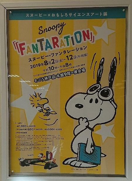 SNOOPY FANTARATION スヌーピー・ファンタレーション