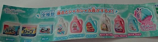 洗剤&柔軟剤