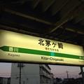 Photos: 北茅ケ崎駅 Kita-Chigasaki Sta.