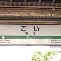Photos: 五井駅 Goi Sta.