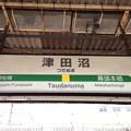 Photos: 津田沼駅 Tsudanuma Sta.