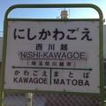Photos: 西川越駅 Nishi-Kawagoe Sta.