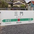 Photos: 三門駅 Mikado Sta.