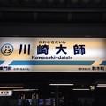 Photos: 川崎大師駅 Kawasaki-daishi Sta.