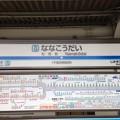 写真: 七光台駅 Nanakodai Sta.