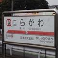 Photos: 韮川駅 Niragawa Sta.