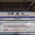 写真: 柳瀬川駅 Yanasegawa Sta.