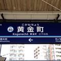 Photos: 黄金町駅 Koganecho Sta.