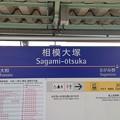 Photos: 相模大塚駅 Sagami-otsuka Sta.