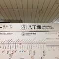 Photos: 八丁堀駅 Hatchobori Sta.