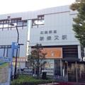 写真: 新柴又駅