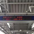 Photos: つくばエクスプレス 北千住駅の発車標