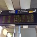 Photos: JR東日本 竜王駅の発車標