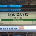 Photos: 新小岩駅 Shin-Koiwa Sta.