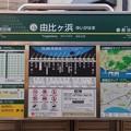 Photos: 由比ヶ浜駅 Yuigahama Sta.