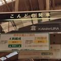 Photos: 江ノ島電鉄 藤沢駅の発車標