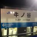 Photos: 牛ノ谷駅 Ushinoya Sta.