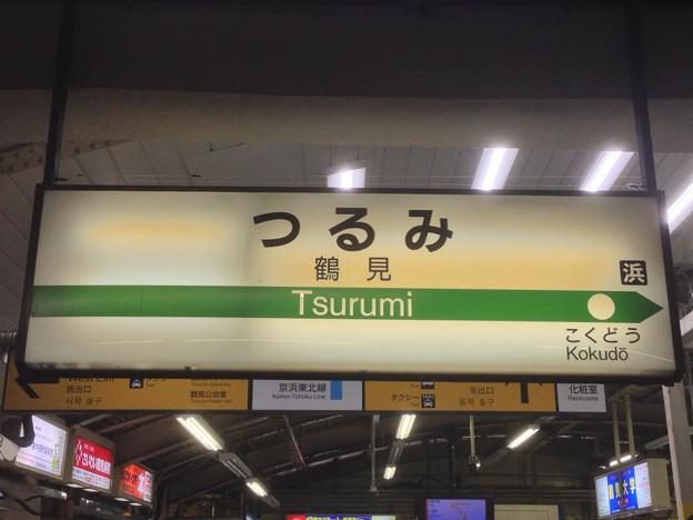 Photos: 鶴見駅 Tsurumi Sta.