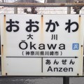 Photos: 大川駅 Okawa Sta.