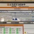 Photos: 東武宇都宮駅 Tobu-utsunomiya Sta.
