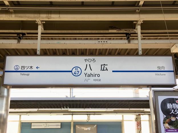 八広駅 Yahiro Sta.