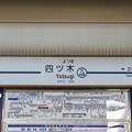 Photos: 四ツ木駅 Yotsugi Sta.