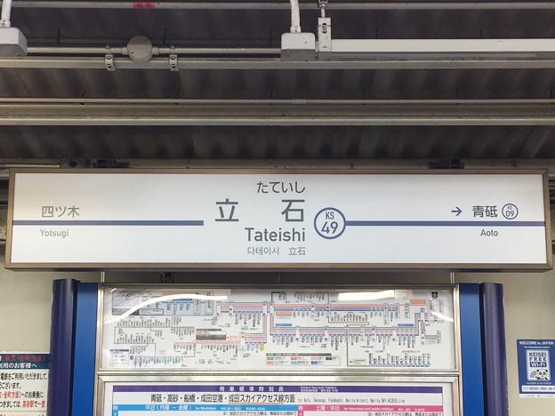 京成立石駅 Keisei Tateishi Sta.