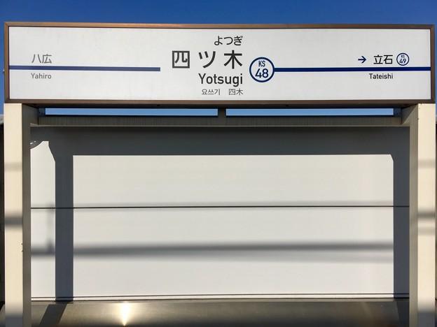 四ツ木駅 Yotsugi Sta.