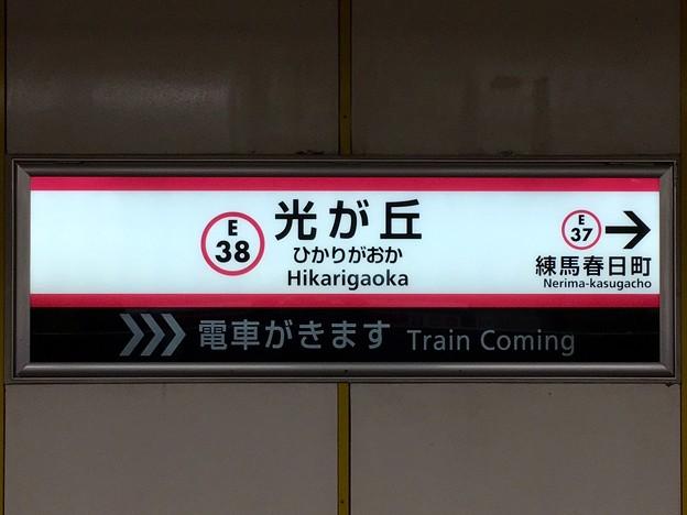 光が丘駅 Hikarigaoka Sta.