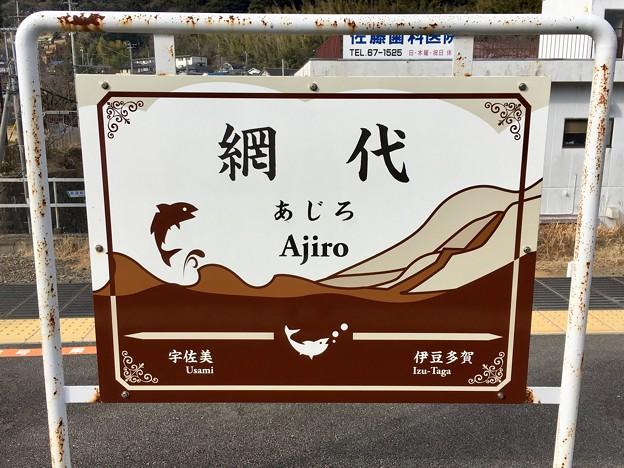 網代駅 Ajiro Sta.