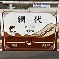 Photos: 網代駅 Ajiro Sta.