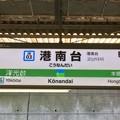 Photos: 港南台駅 Konandai Sta.