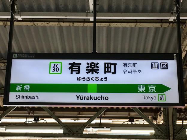 Photos: 有楽町駅 Yurakucho Sta.