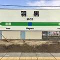 Photos: 羽黒駅 Haguro Sta.