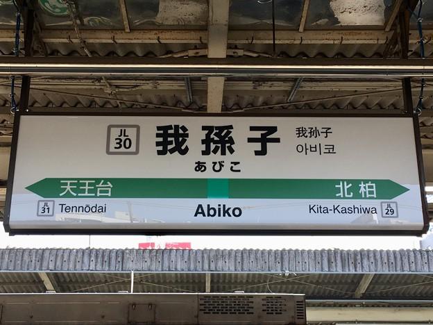我孫子駅 Abiko Sta.