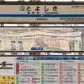 豊四季駅 Toyoshiki Sta.