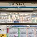 初石駅 Hatsuishi Sta.