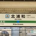 Photos: 北浦和駅 Kita-Urawa Sta.