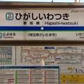 東岩槻駅 Higashi-iwatsuki Sta.