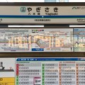 八木崎駅 Yagisaki Sta.