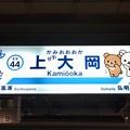 Photos: 上大岡駅 Kamiooka Sta.