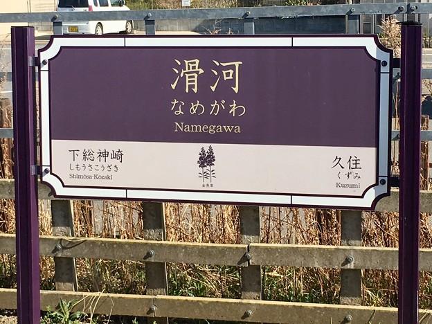 滑河駅 Namegawa Sta.