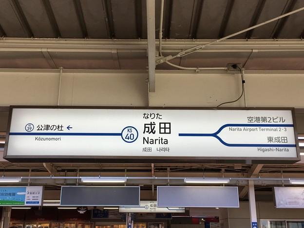 京成成田駅 Keisei Narita Sta.