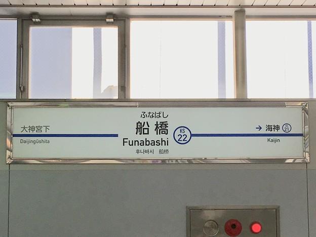 京成船橋駅 Keisei Funabashi Sta.