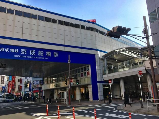 京成船橋駅
